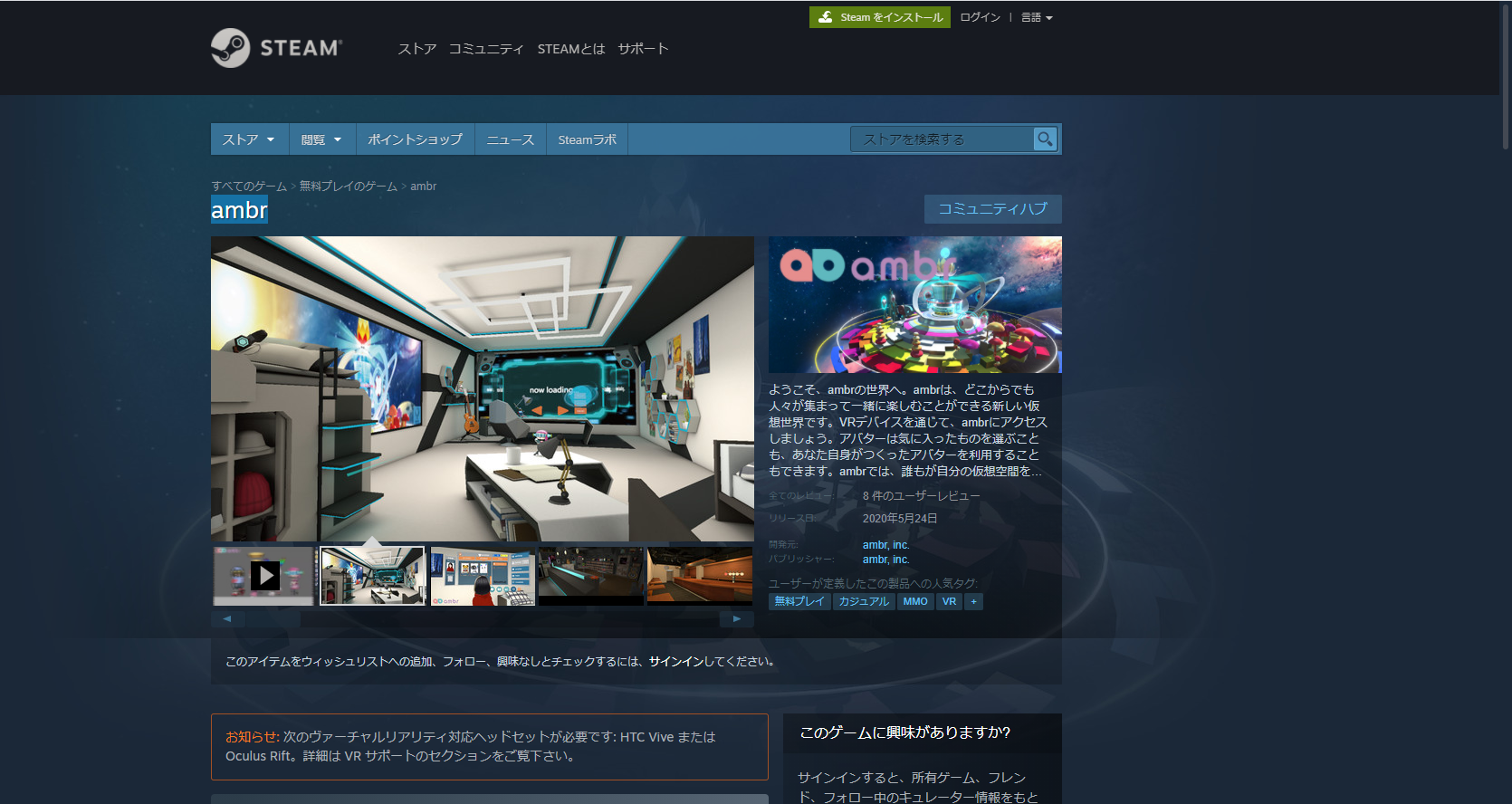 VR SNS【ambr】の始め方2