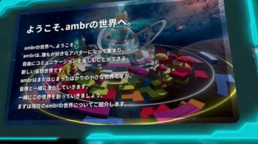 VR SNS【ambr】とは?何ができる?必要なものは?