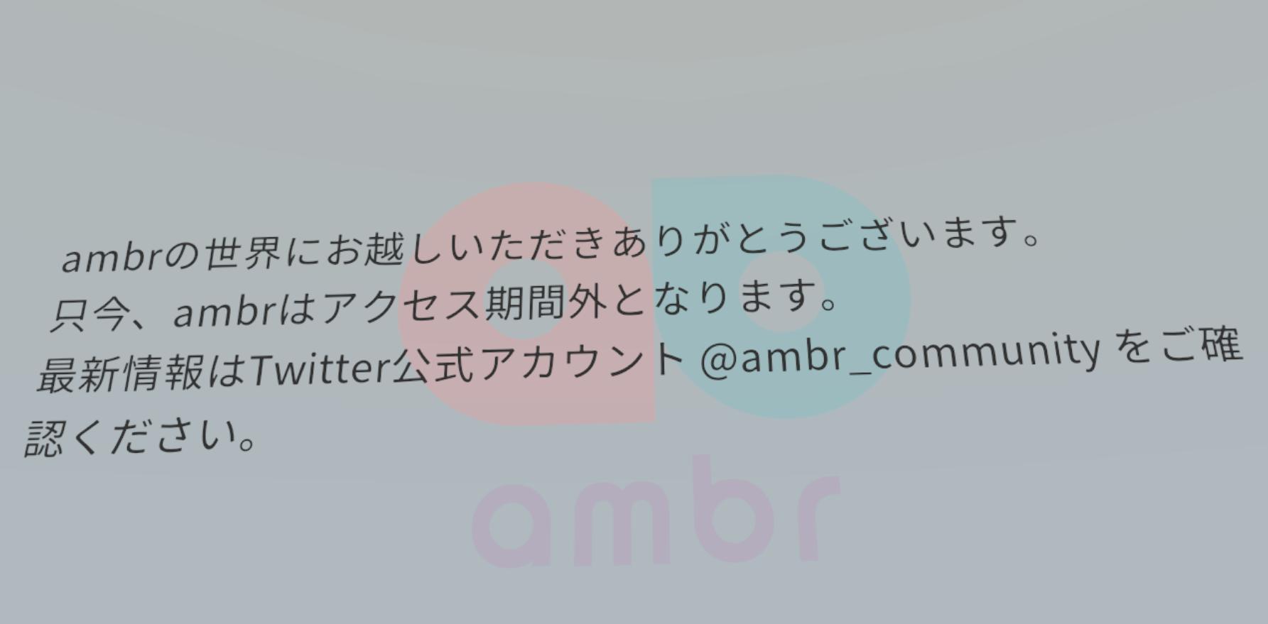 VR SNS【ambr】は定期的にメンテナンスが入る1