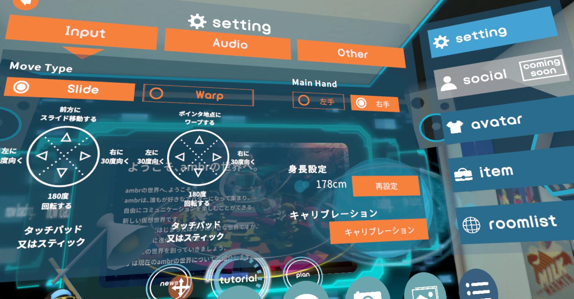 VR SNS【ambr】のメニュー説明1