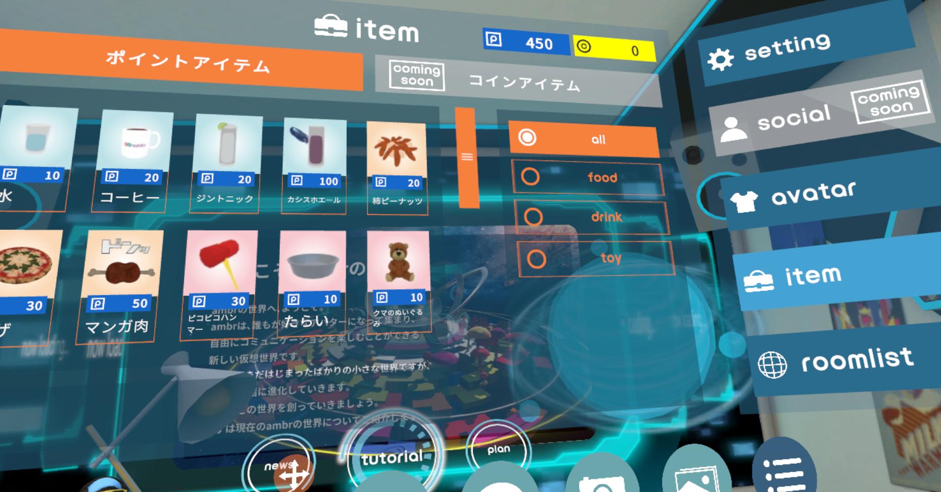 VR SNS【ambr】のメニュー説明3