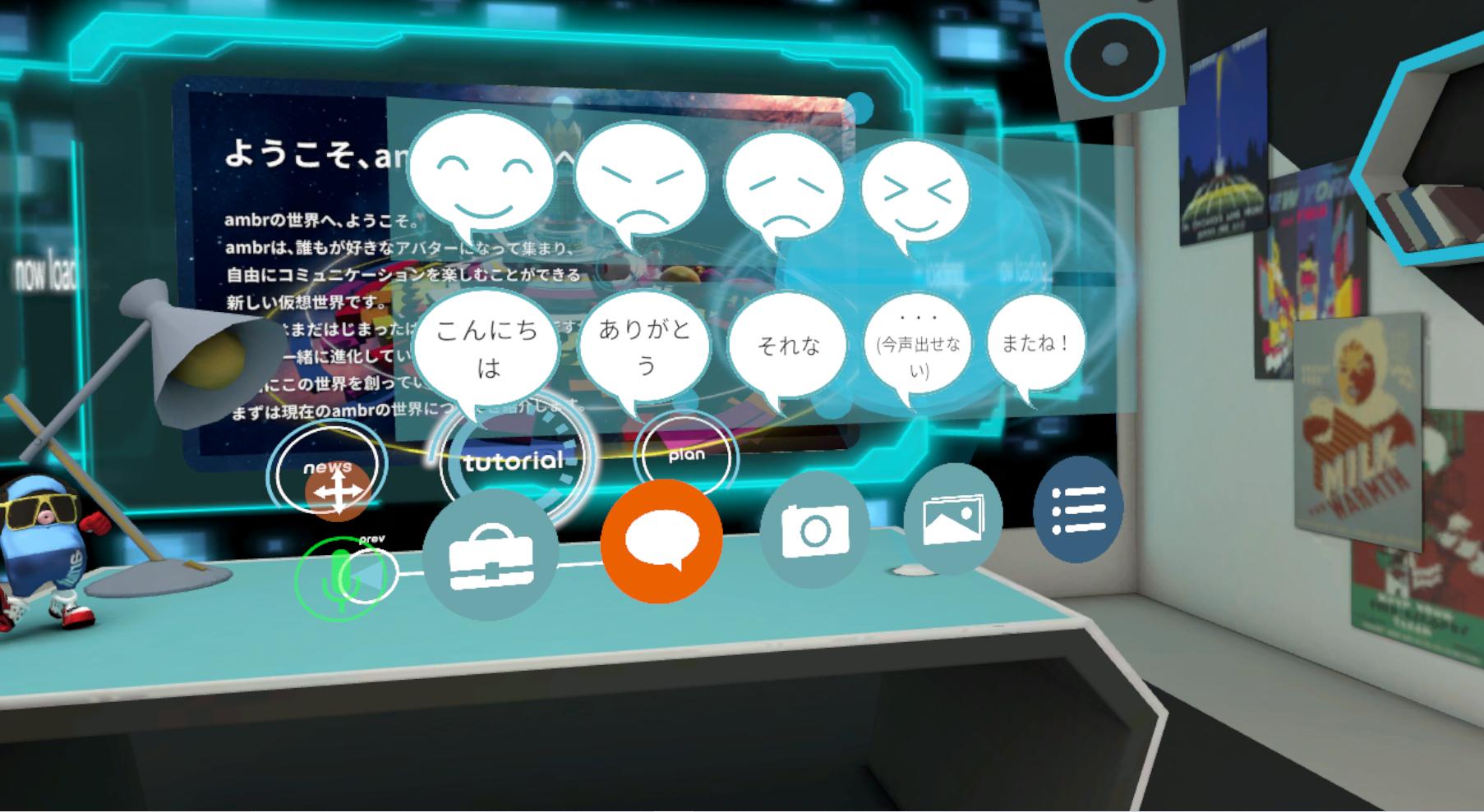 VR SNS【ambr】のメニュー説明6