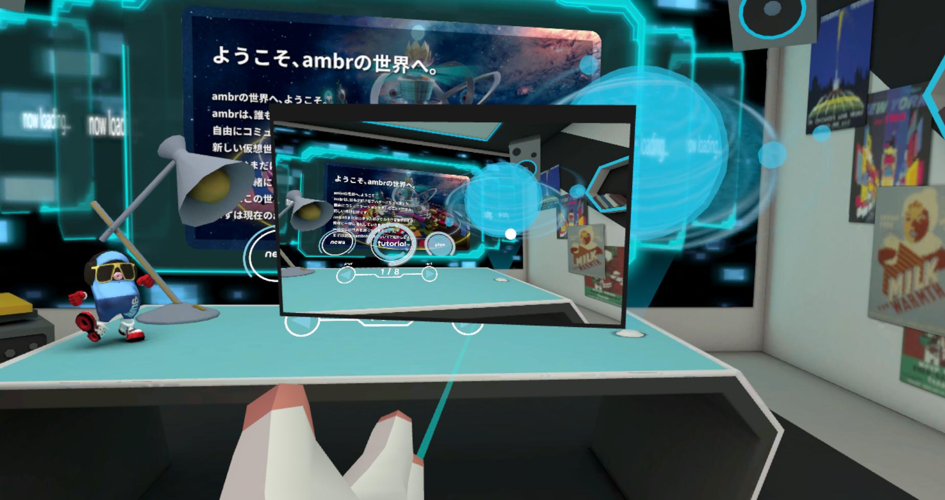 VR SNS【ambr】のメニュー説明7