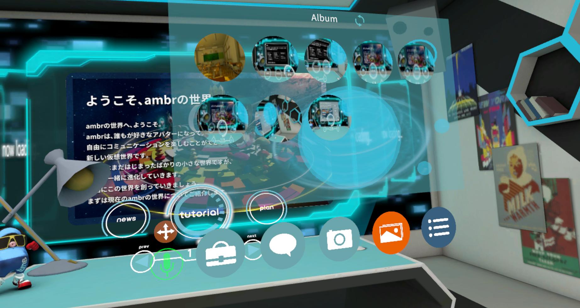VR SNS【ambr】のメニュー説明8