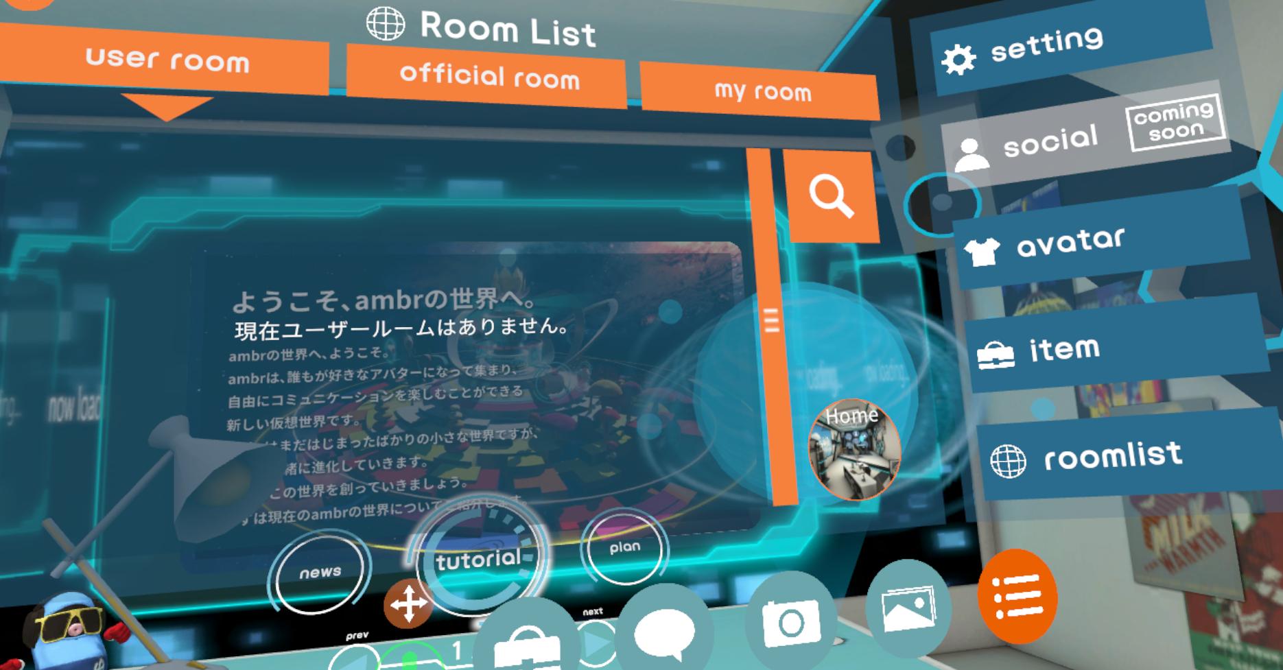 VR SNS【ambr】のメニュー説明9