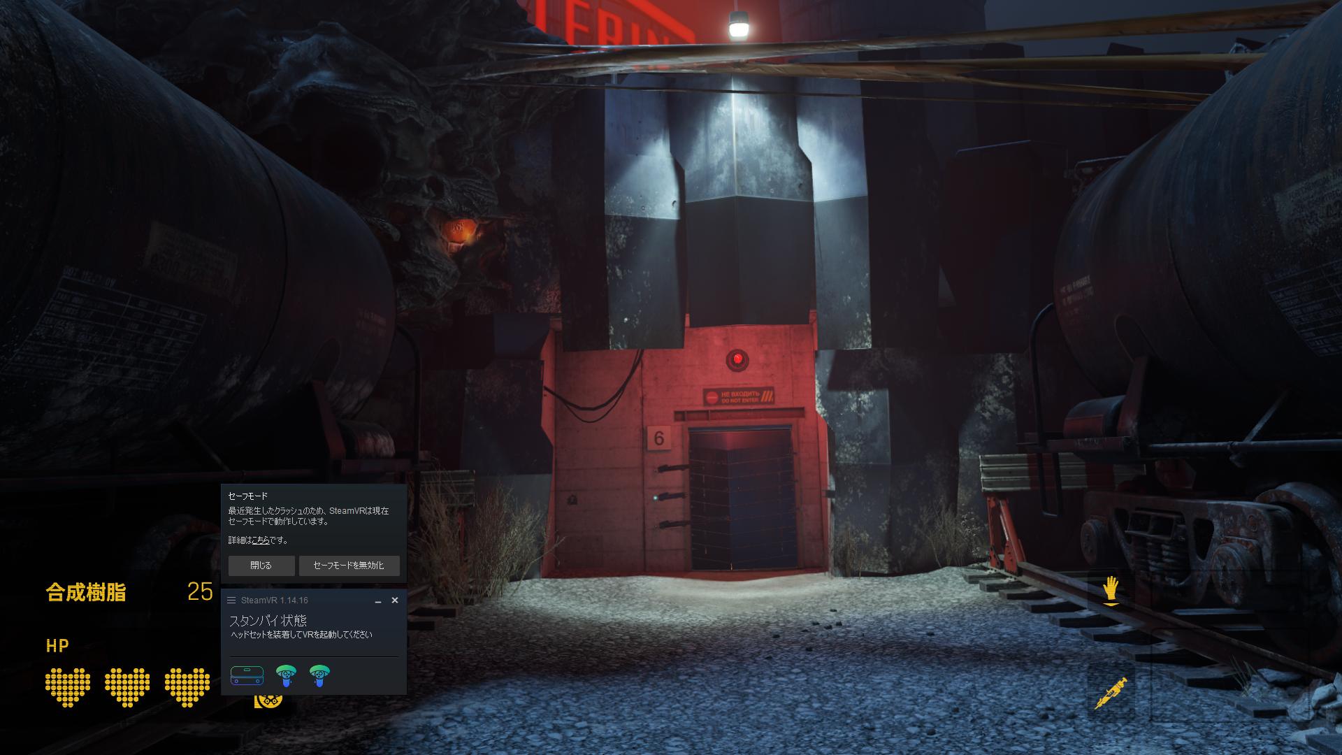 【Half-Life Alyx】引っかかりそうな難しいポイントを攻略する7