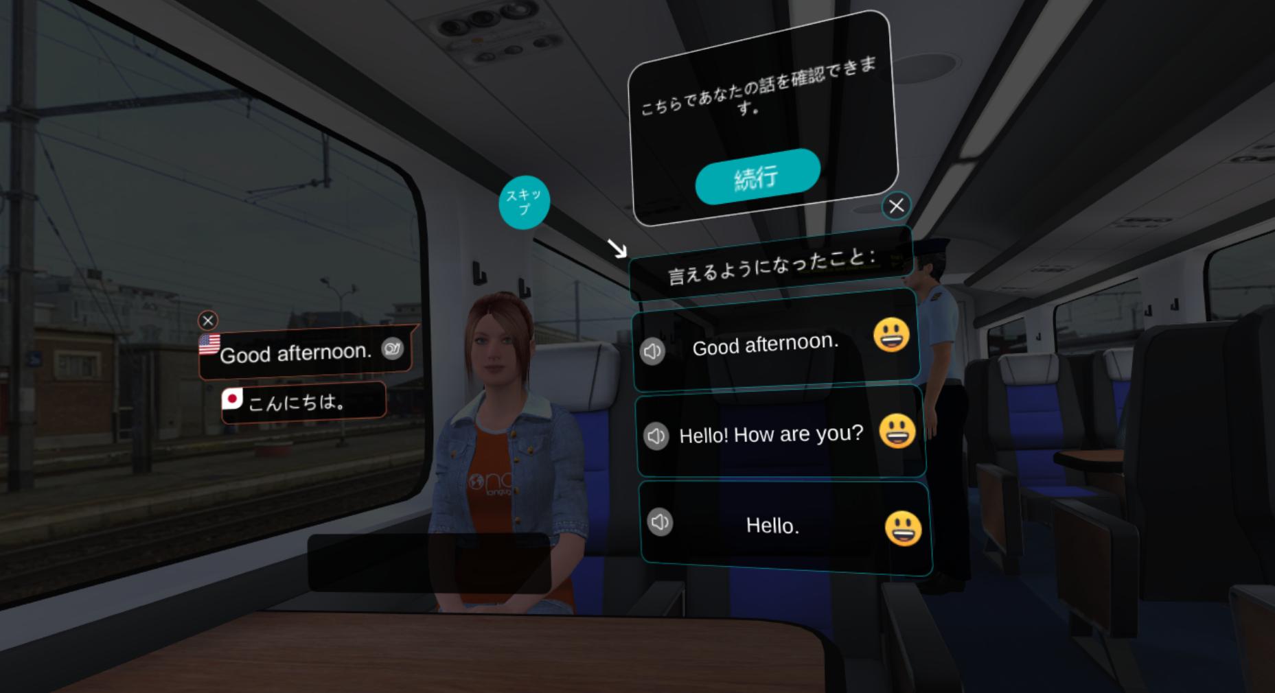 【Mondly VR】プレイしてレビュー