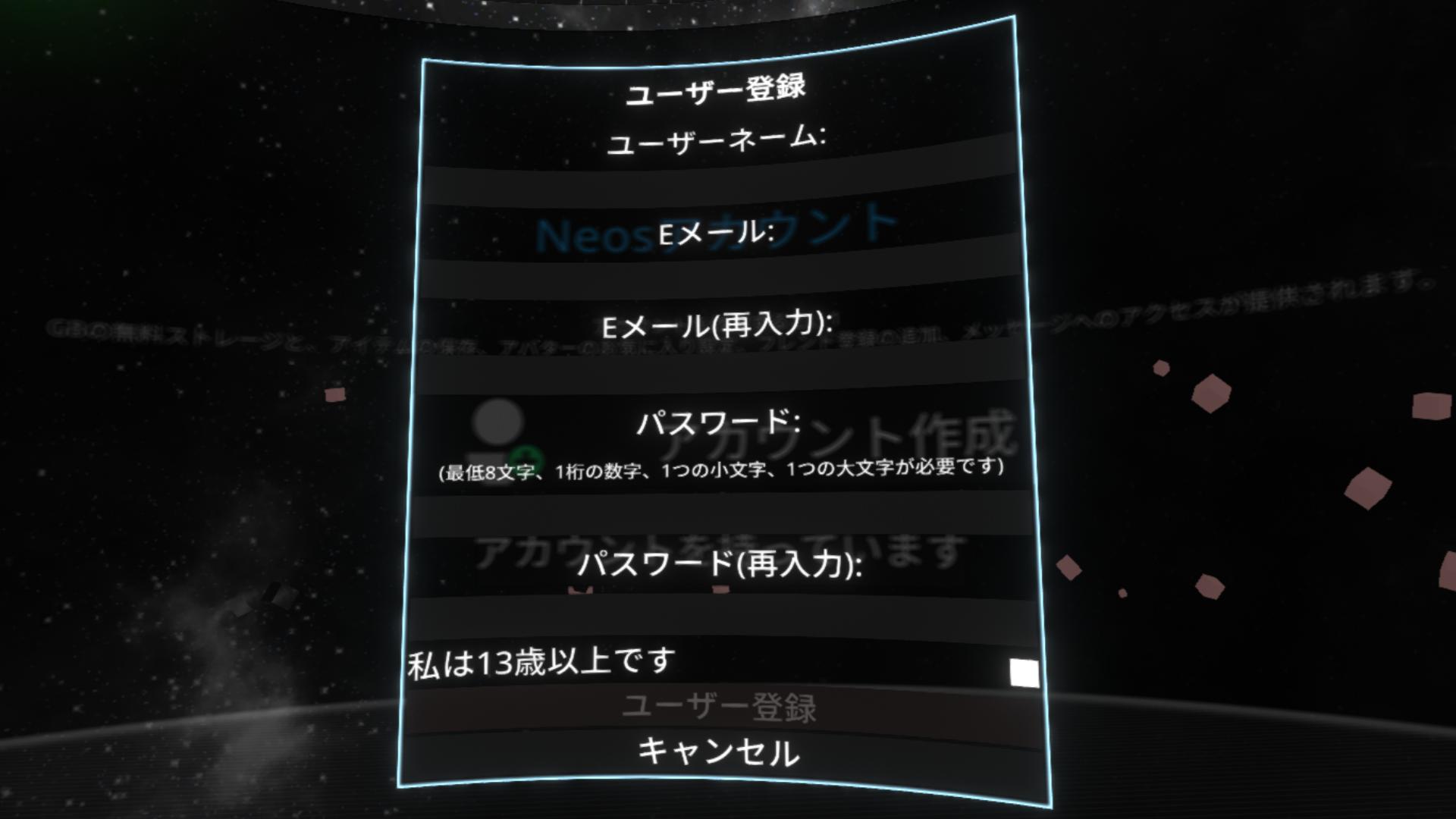 VR SNS【Neos VR】の始め方!まずはアカウントを作成