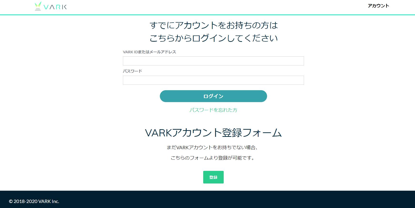 【VARK】のアカウントを作ろう