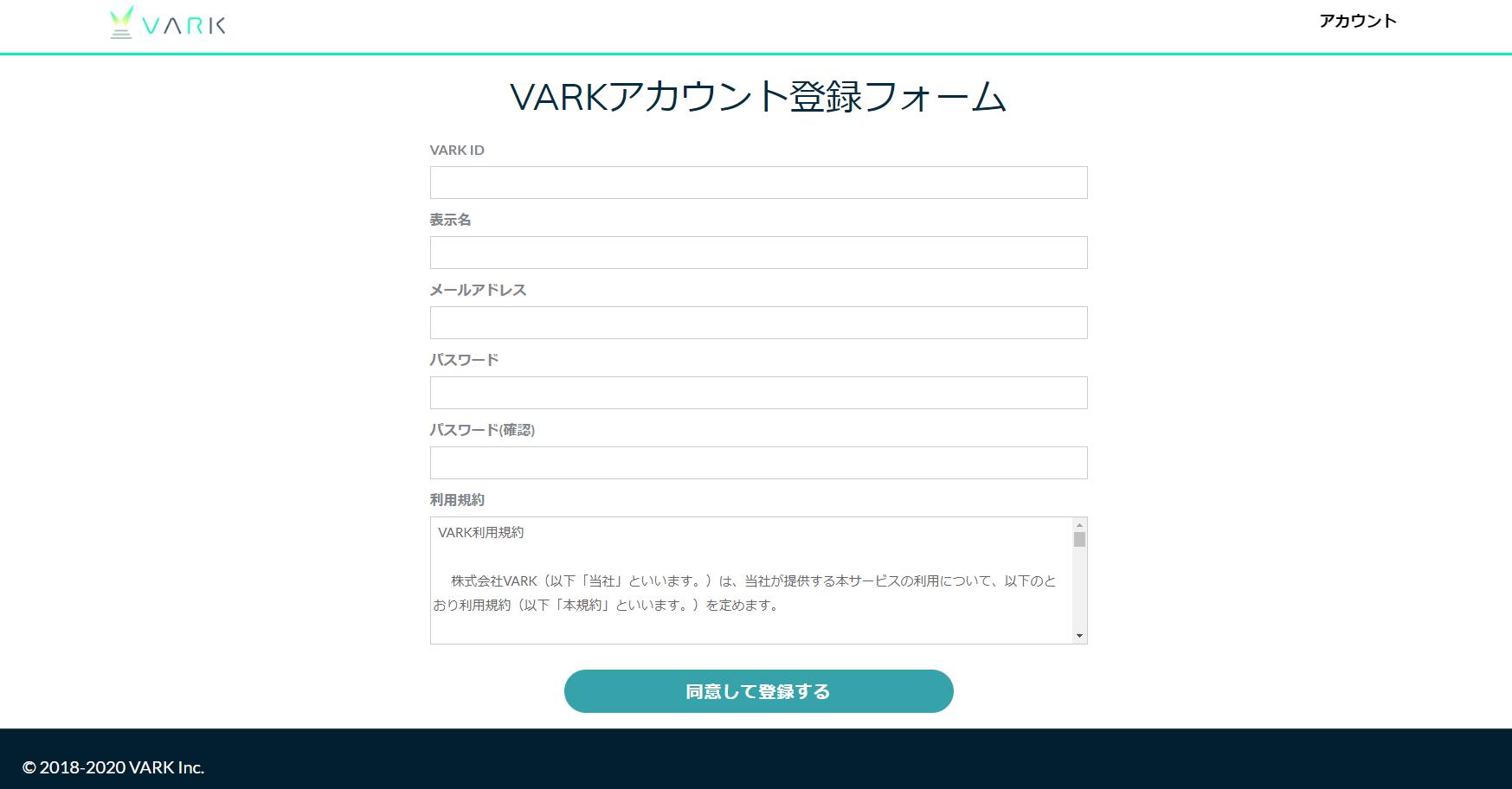 【VARK】のアカウントを作ろう2