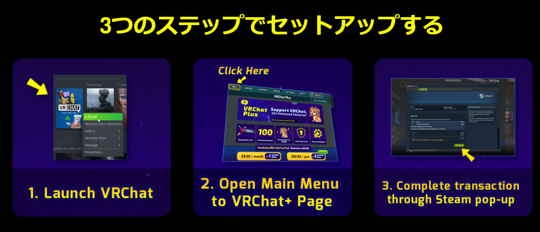 【VRChat plus】の入り方《加入する方法》2
