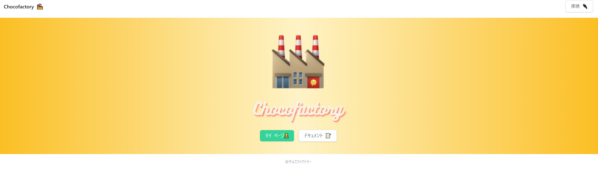 【Chocofactory】の始め方