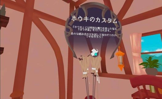 【リトルウィッチアカデミアVR ほうき星に願いを】ゲームについて2