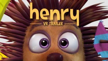 ピクサーのスタッフが作ったVRアニメ【Henry】無料で見れる、高クオリティなVRアニメ!