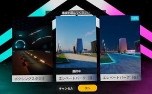 【FitXR】BOX3