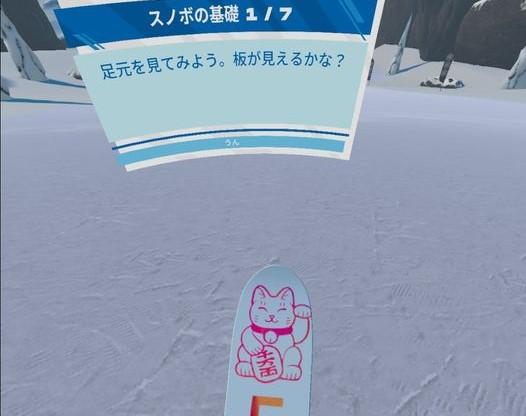 スノーボードVRゲーム【Carve Snowboarding】で雪山すべりレビュー!《攻略のコツも》1