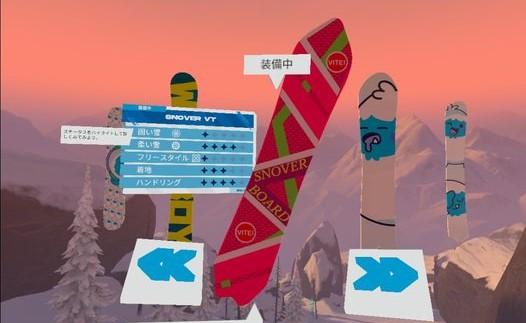 VRゲーム【Carve Snowboarding】攻略のコツ3