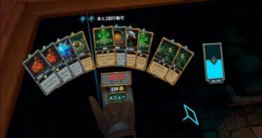 VRゲーム【DEMEO】攻略その①《スキルやカードについてわかる》