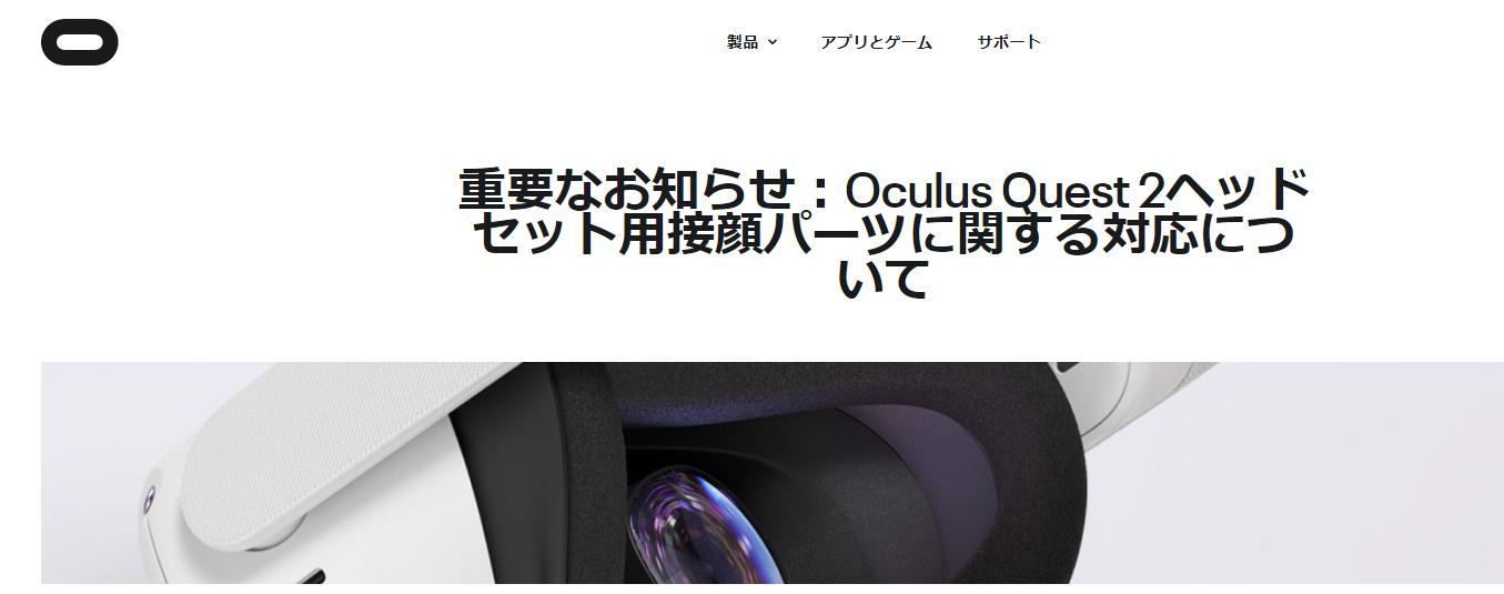 無料でもらえる【Oculus Quest2】のシリコンフェイスカバー《もらい方は簡単!》1