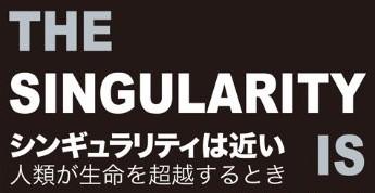 【シンギュラリティは近い】のカンタン要約!