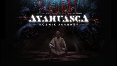 南米のアヤワスカ体験ができる!VR映画【AYAHUASCA Kosmik Journey】感想レビュー!