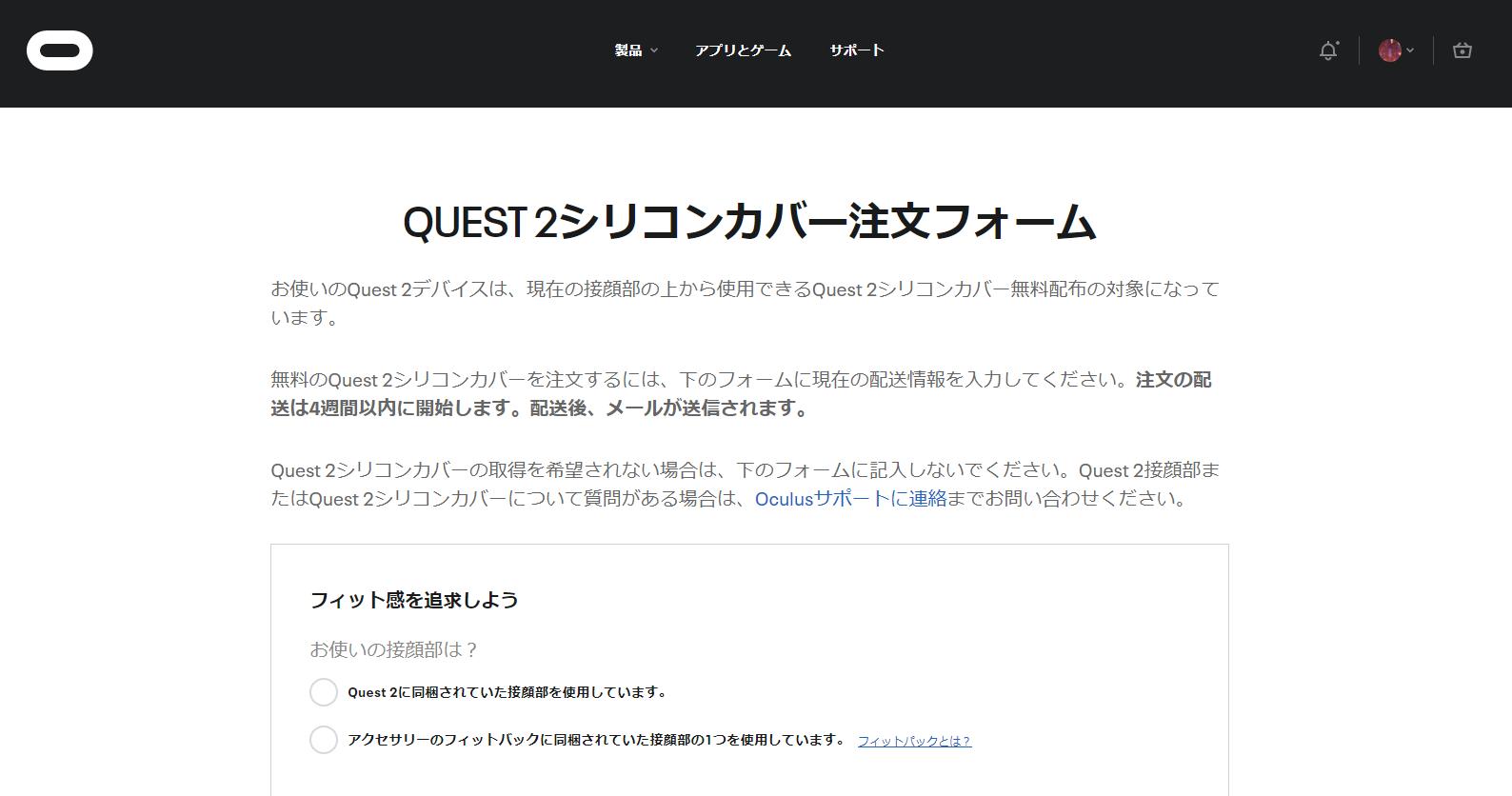 無料でもらえる【Oculus Quest2】のシリコンフェイスカバー《もらい方は簡単!》4
