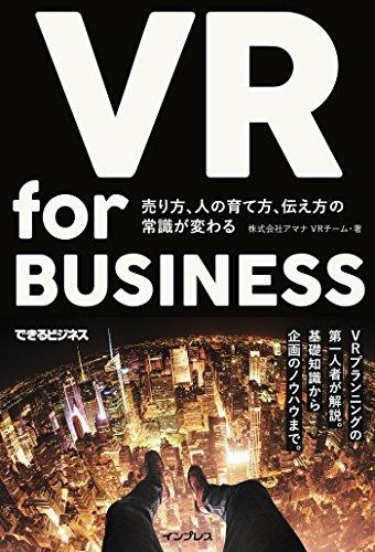 おすすめVRビジネス本【VR for BUSINESS】感想レビュー!
