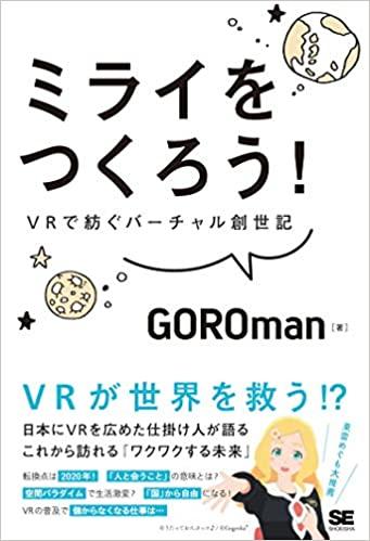 マジでオススメVR本【ミライをつくろう VRで紡ぐバーチャル創世記】感想レビュー!
