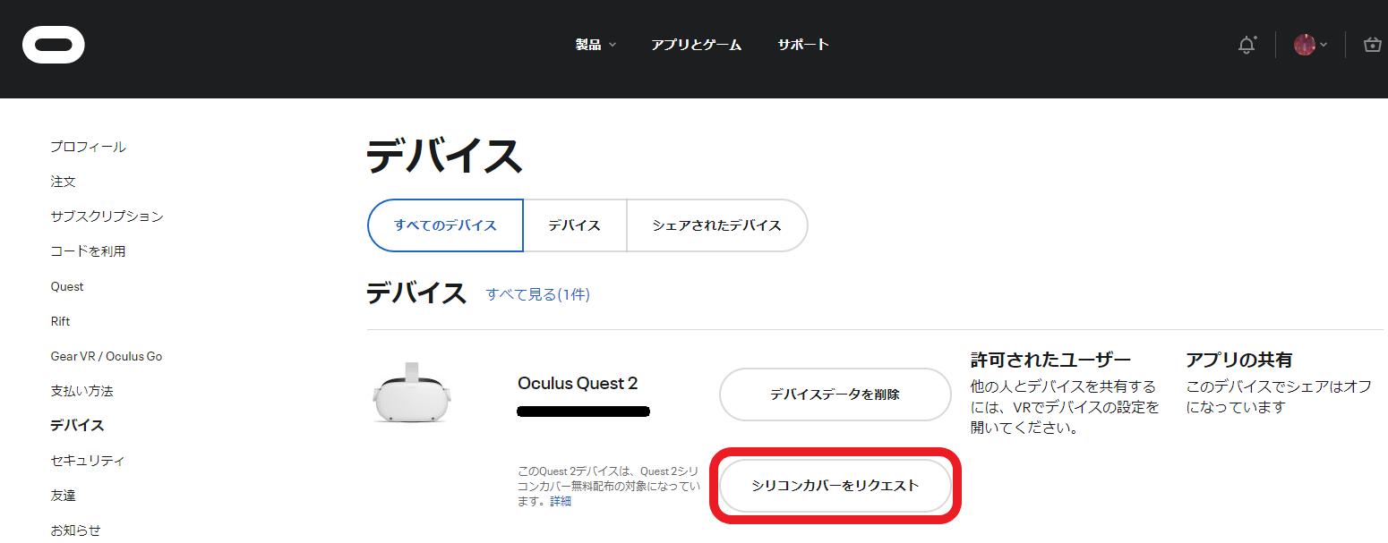 無料でもらえる【Oculus Quest2】のシリコンフェイスカバー《もらい方は簡単!》3