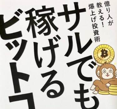 仮想通貨の入門書【サルでも稼げるビットコイン】要約・感想・レビュー!《最新刊》