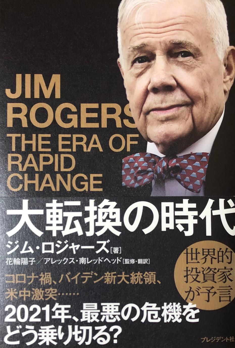 【大転換の時代】世界的投資家が予言!ジム・ロジャーズの本!要約・感想!