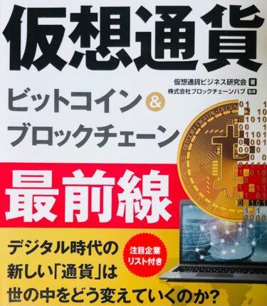 仮想通貨の入門書【60分でわかる!仮想通貨 ビットコイン&ブロックチェーン最前線】要約・感想