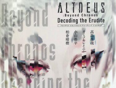 【アルトデウス:BC】のスピンオフ小説【ALTDEUS:Beyond Chronos Decoding the Erudite】感想レビュー!《ネタバレあり》