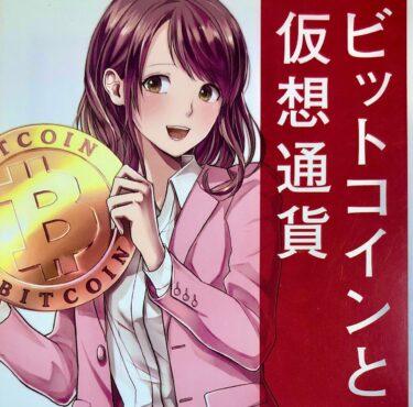 仮想通貨の入門書【マンガでわかる ビットコインと仮想通貨】要約・感想レビュー!