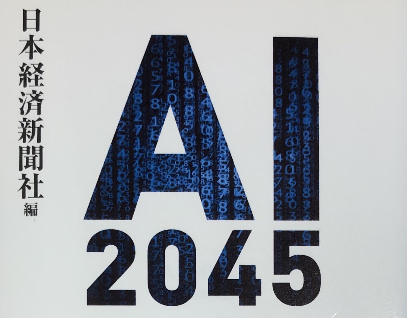 【AI 2045】AIの現在がわかる日経の本!要約・感想レビュー!