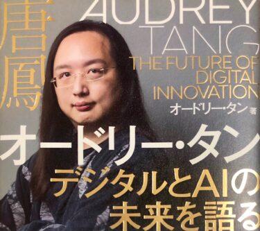 台湾の天才オードリー・タンの本【デジタルとAIの未来を語る】要約と感想レビュー!