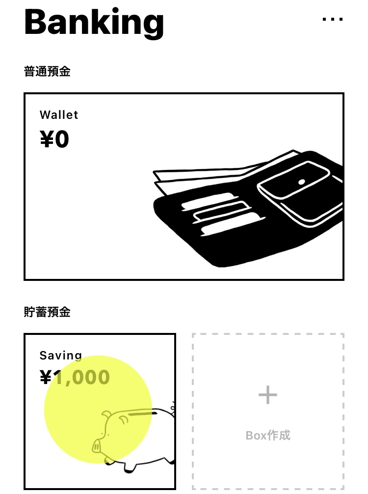 【みんなの銀行】口座開設してみよう《サクッと1000円もらっちゃおう》7