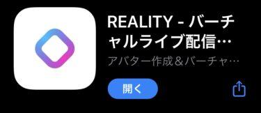 カンタンすぐにVtuber配信!スマホアプリ【REALITY】とは?無料で遊べます!