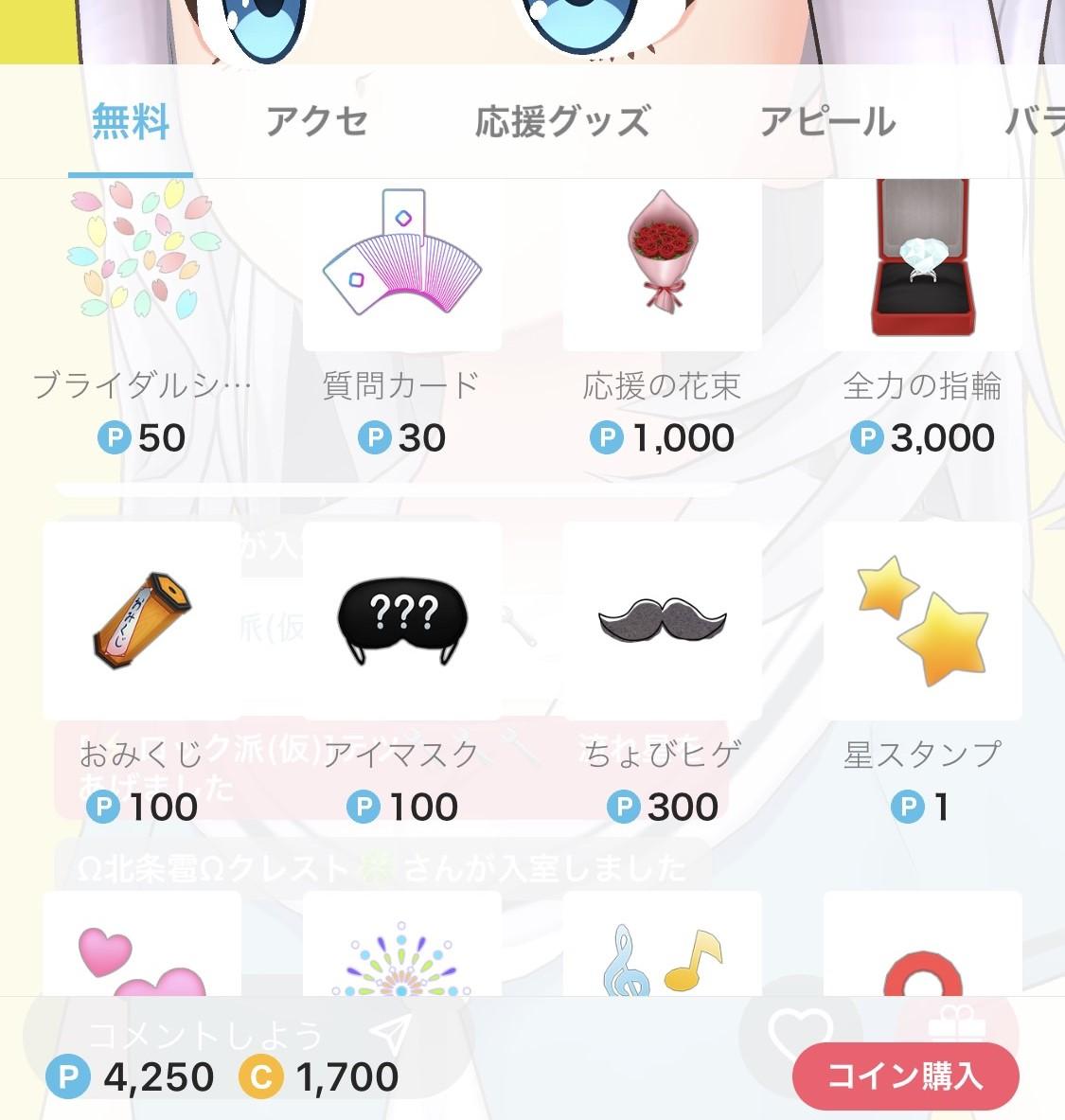 【REALITY】アプリの使い方①配信の見かた4