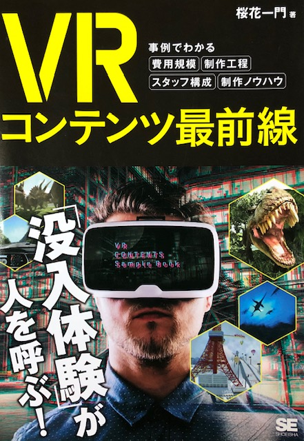 オススメVRビジネス本【VRコンテンツ最前線】感想レビュー!