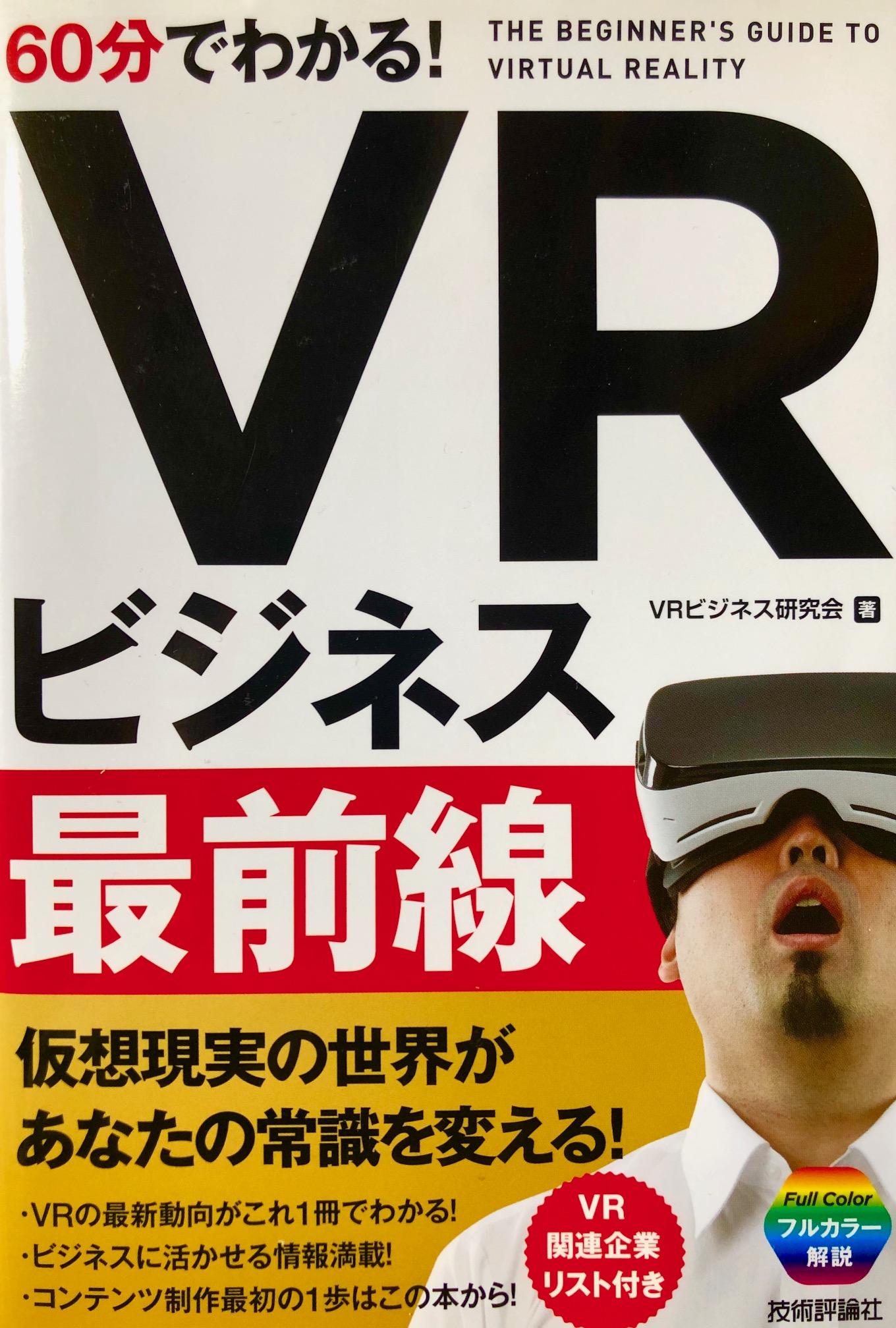 VR本・VR入門書【60分でわかる!VRビジネス最前線】要約・感想