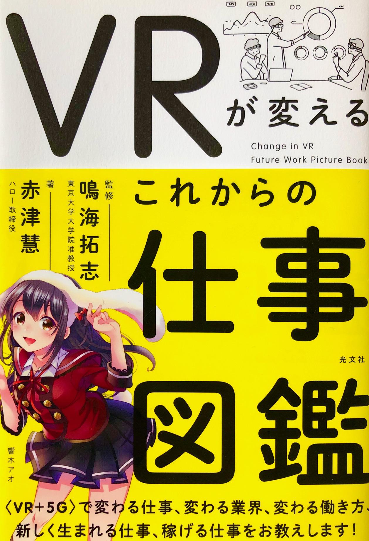 オススメVR本【VRが変える これからの仕事図鑑】感想レビュー!