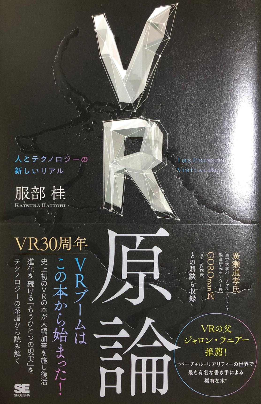 VR歴史書【VR原論 人とテクノロジーの新しいリアル】感想レビュー!