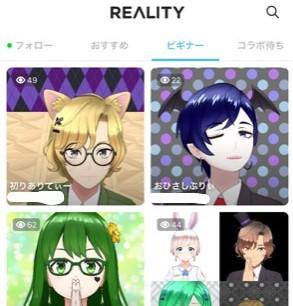 【REALITY】アプリの使い方①配信の見かた2