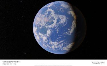 世界各地へすぐに行ける!【Google Earth VR】を体験レビュー!オススメです!