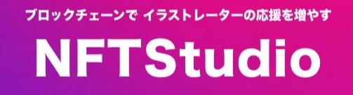 NFTプラットフォーム『NFTStudio』