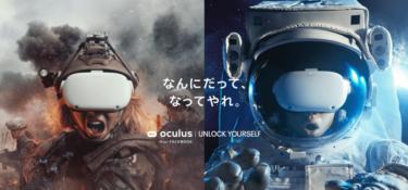 【Oculus Quest2】 できること・使い方 まとめページ