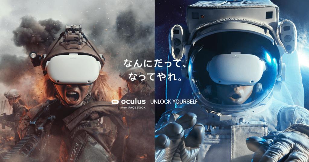 【Quest2】できること まとめ