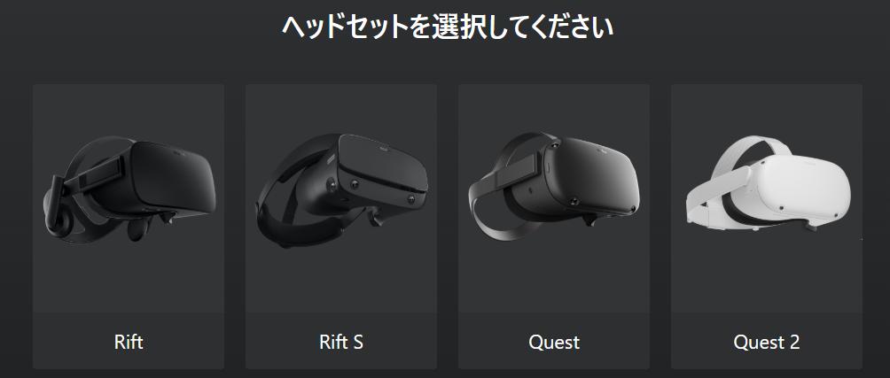 【Oculus link】のやり方1