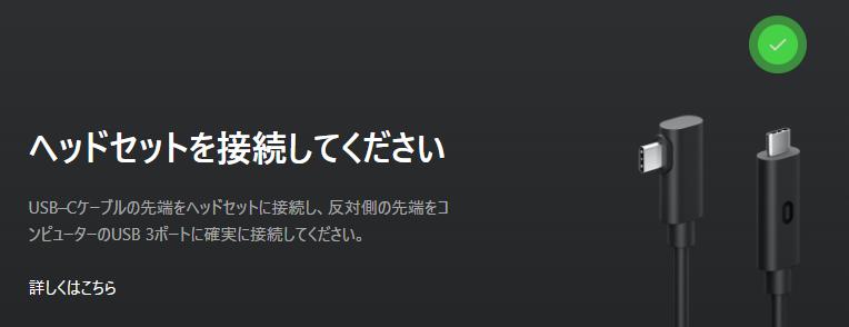 【Oculus link】のやり方2